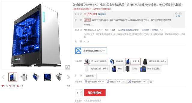标配炫酷灯效 GAMEMAX电竞2号京东299元