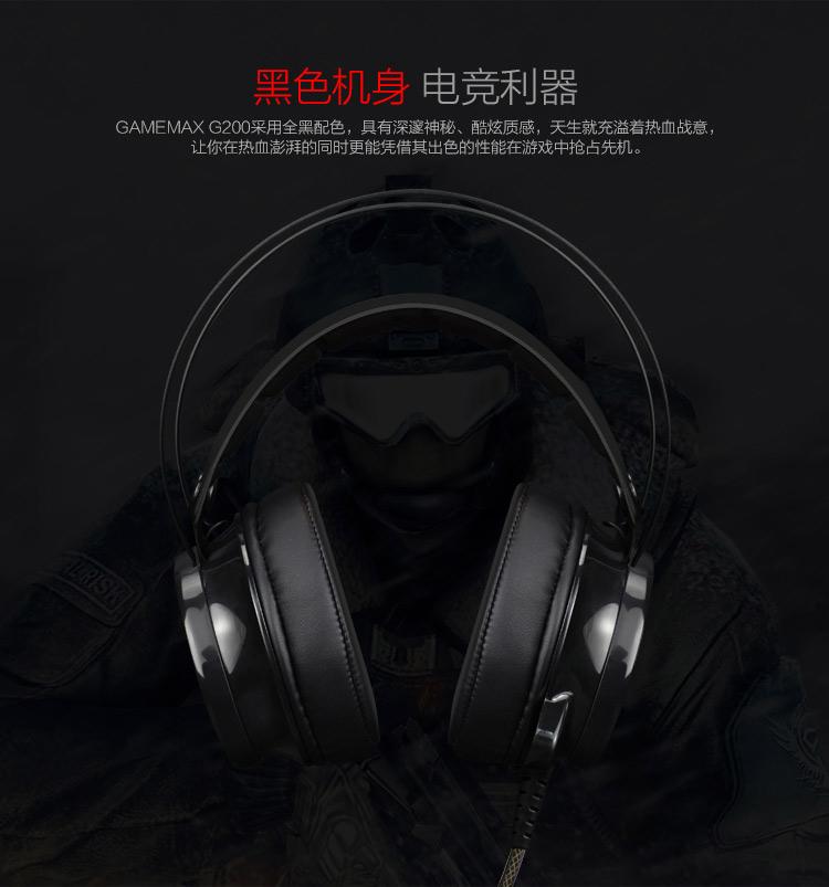 G200电竞耳机详情页中文_03.jpg