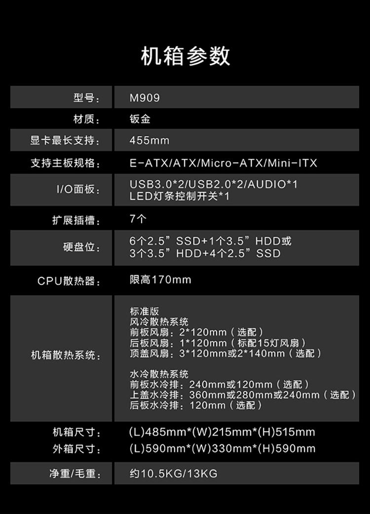 M909黑色详情页_19.jpg
