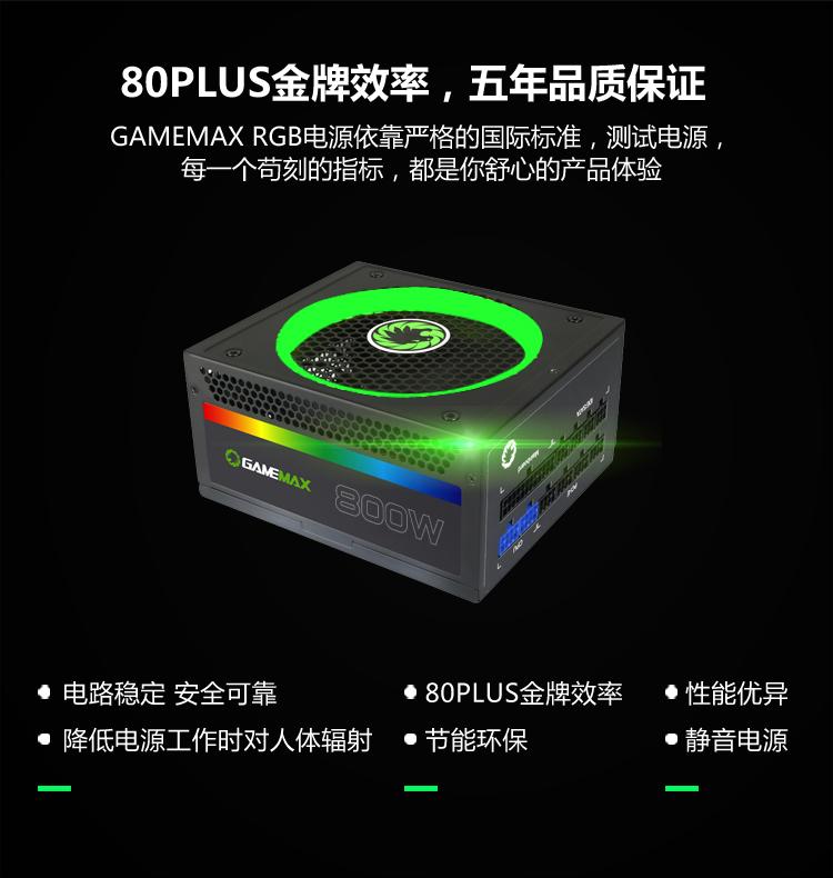 800W-RGB电源手动版详情页_03.jpg