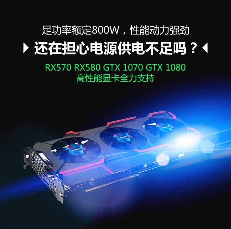 800W-RGB电源手动版详情页_04.jpg