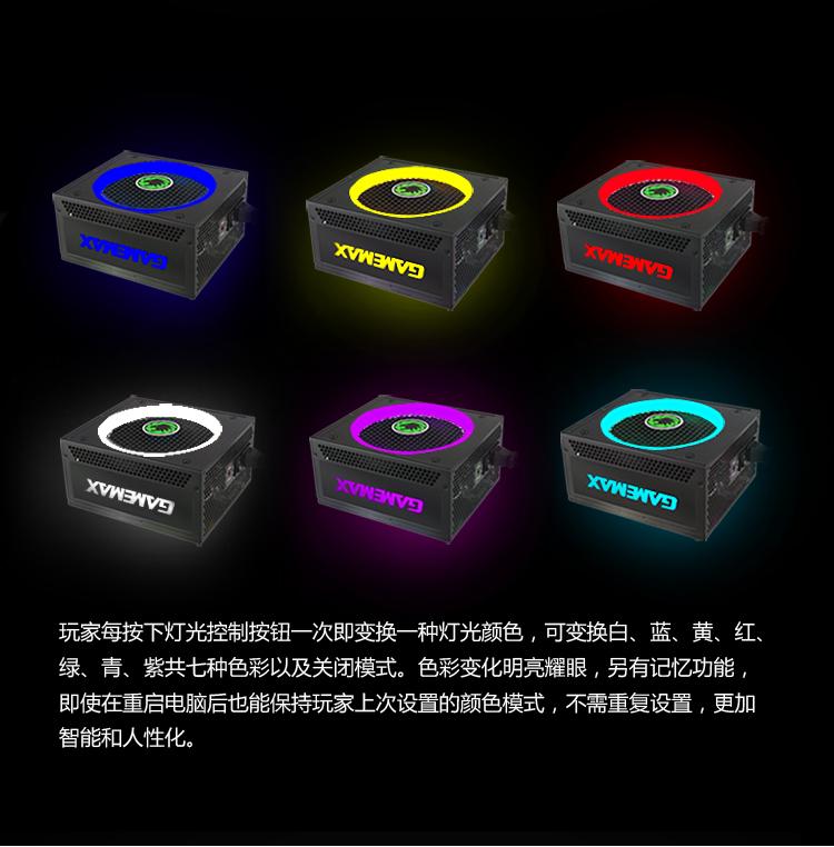800W-RGB电源手动版详情页_06.jpg