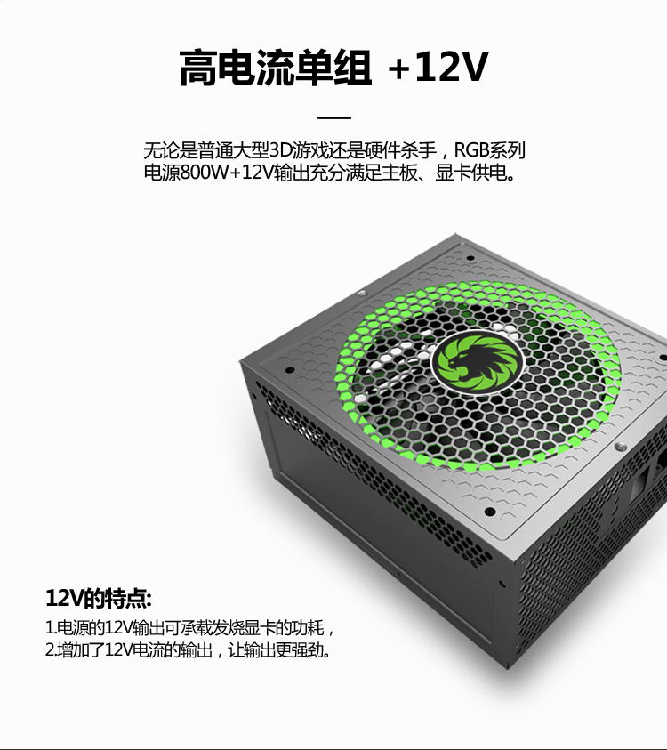 800W-RGB电源手动版详情页_10.jpg