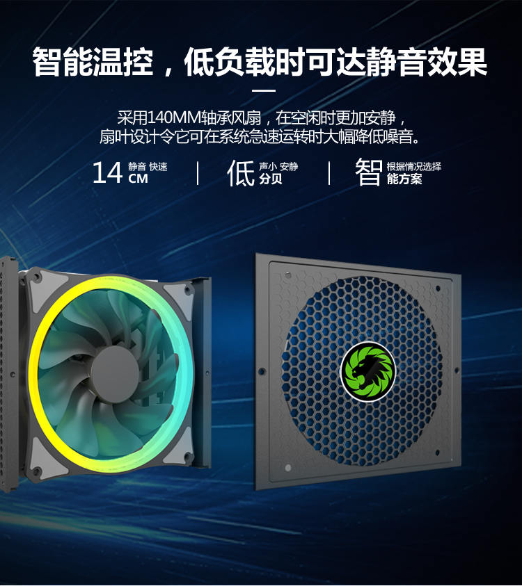 800W-RGB电源手动版详情页_09.jpg