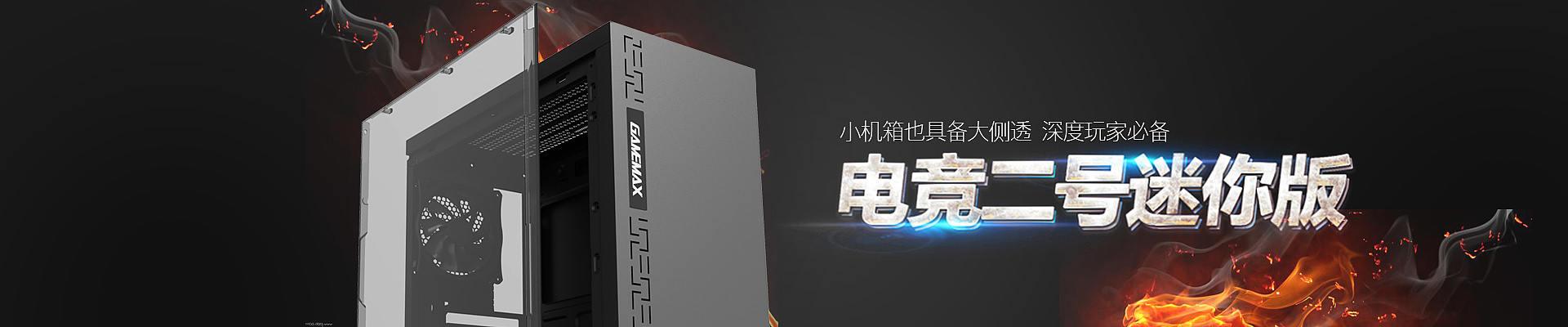 gamemax 机箱