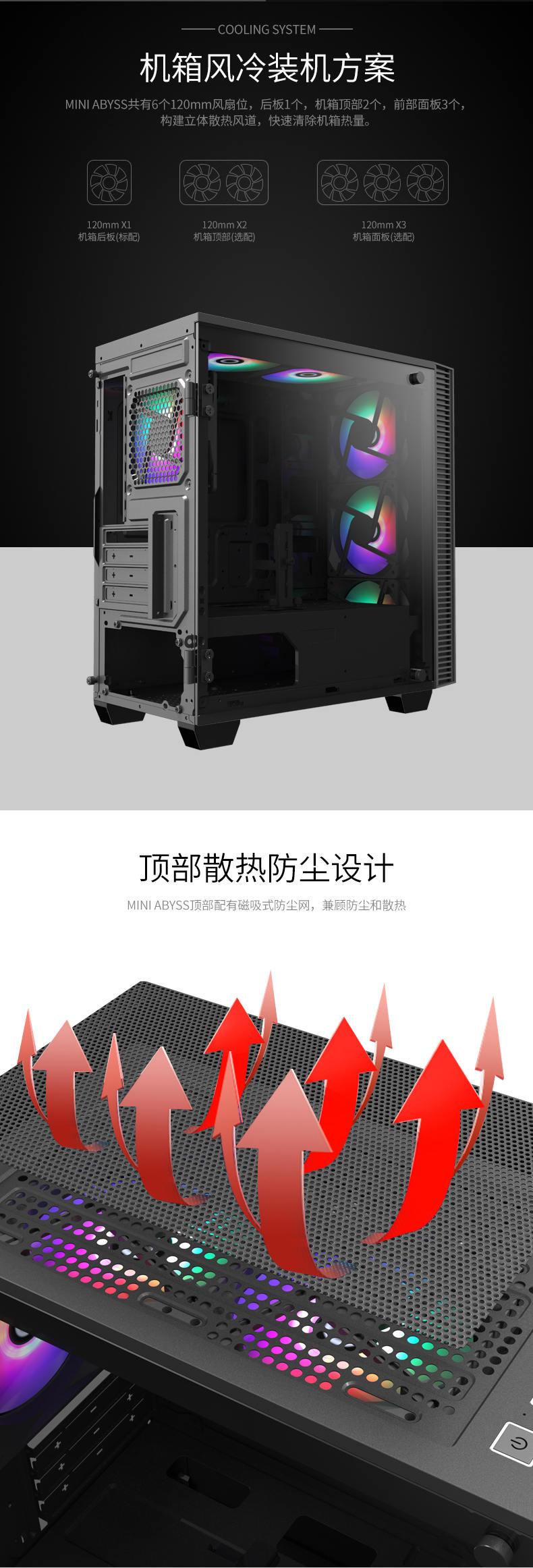 GAMEMAX_MINI-ABYSS-H608详情页中文_07.jpg