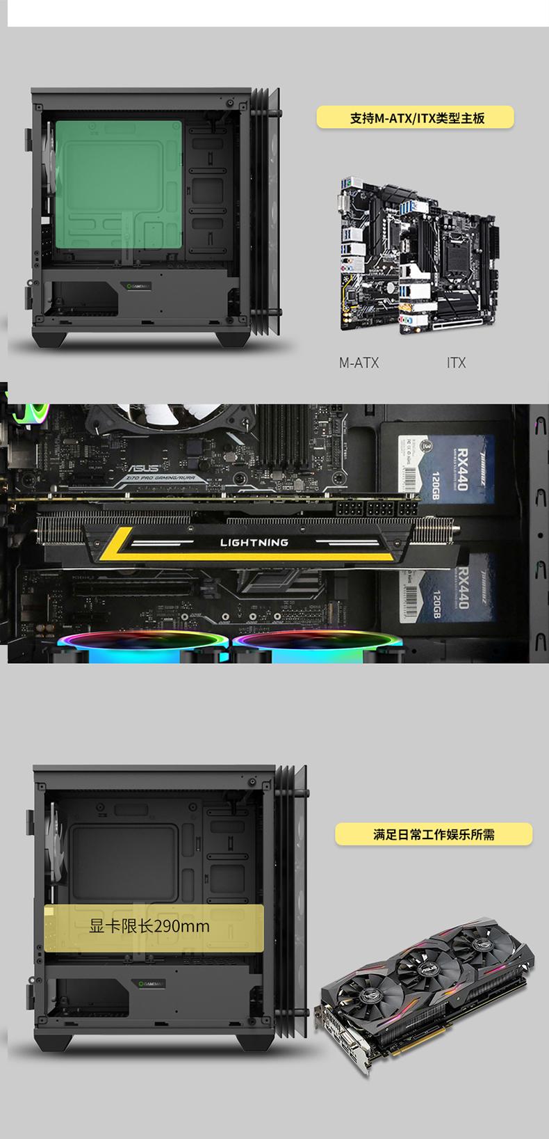 GAMEMAX_MINI-STRATOS-H609详情页中文_10.jpg