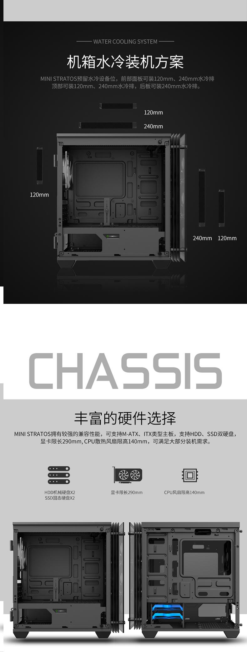 GAMEMAX_MINI-STRATOS-H609详情页中文_09.jpg
