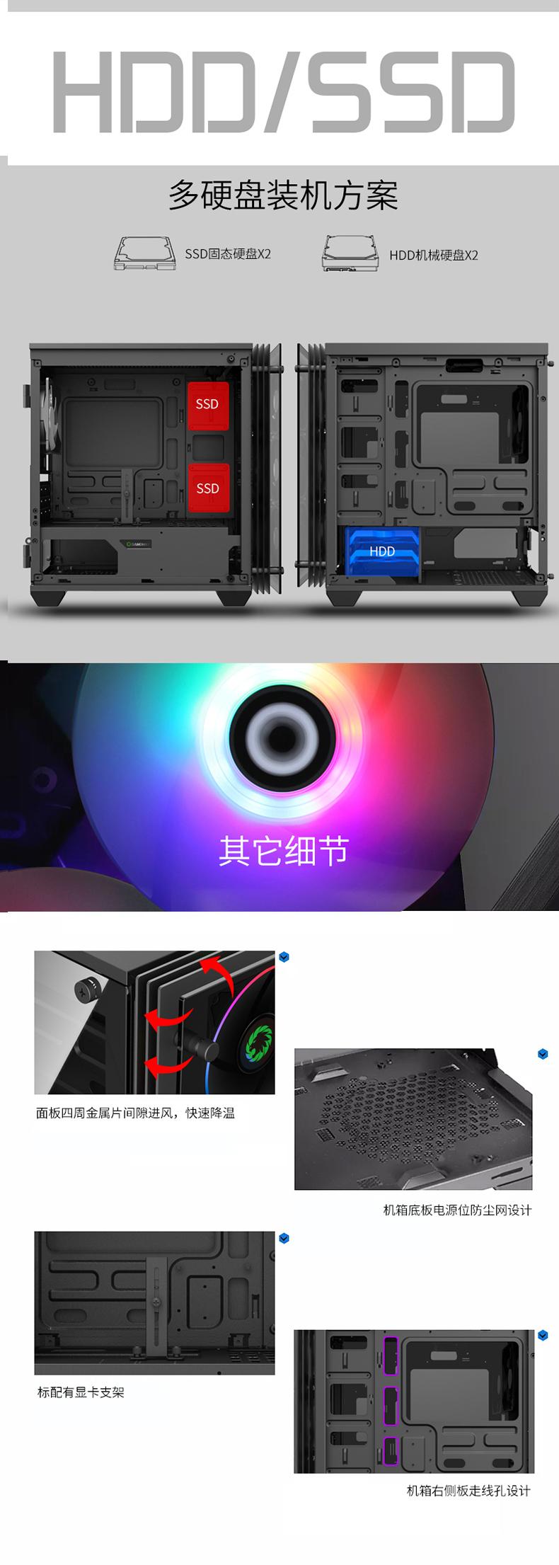 GAMEMAX_MINI-STRATOS-H609详情页中文_11.jpg