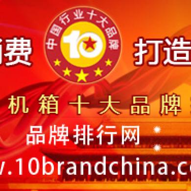 """2016年度中国机箱十大品牌总评榜""""荣耀揭晓"""